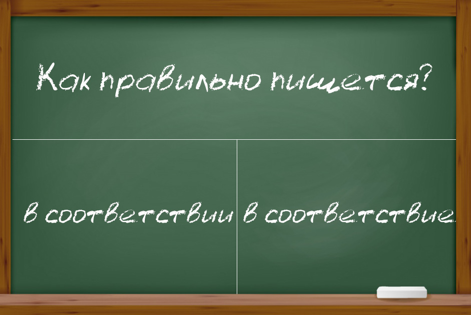 """Как и когда правильно писать """"в соответствии"""" или """"в соответствие""""?"""