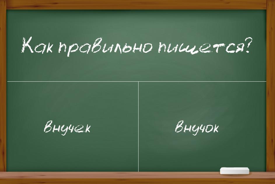 """Как написать без ошибки: """"внучек"""" или """"внучок""""?"""