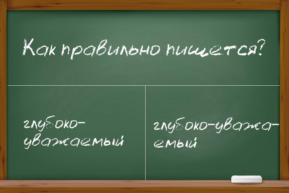 """Написание """"глубокоуважаемый"""" слитно или через дефис?"""