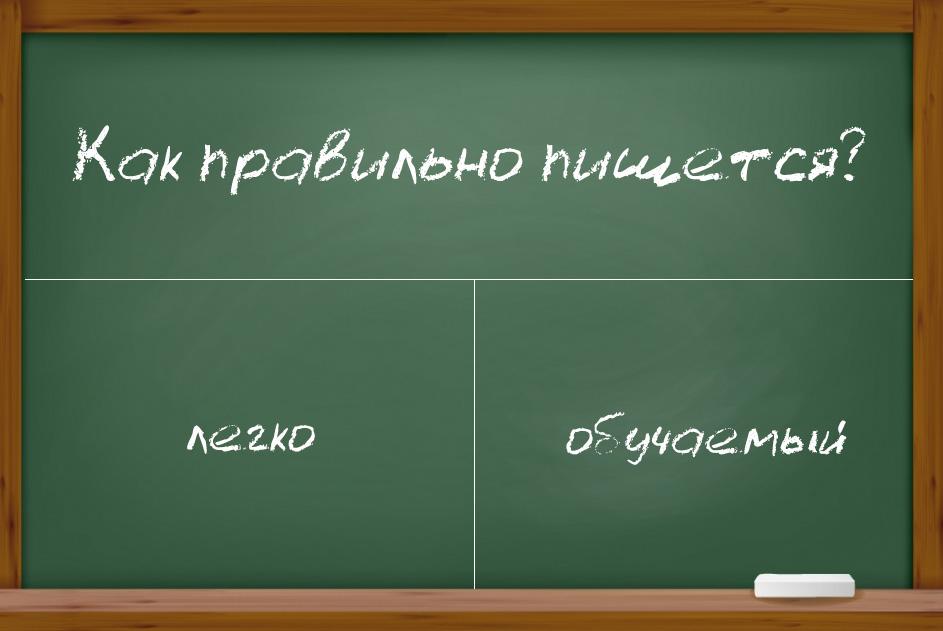"""Как правильно пишется слово """"легко обучаема""""?"""