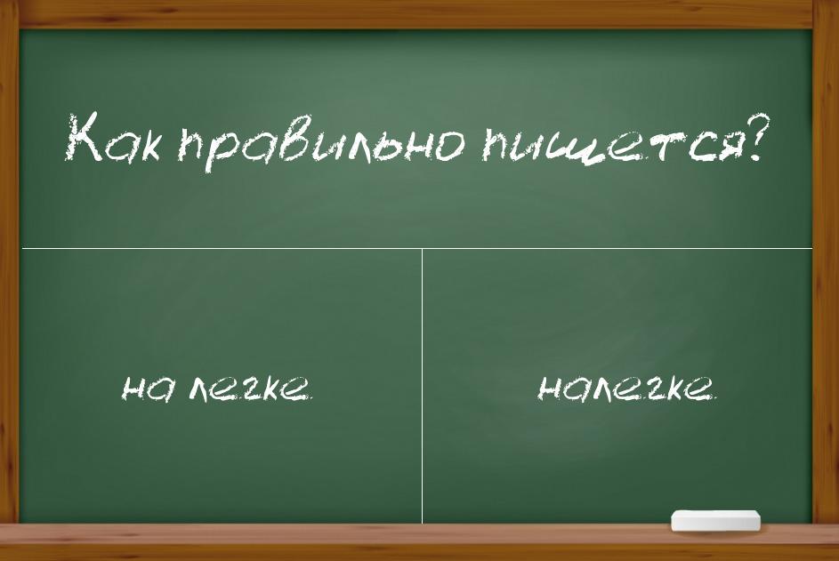 """""""Налегке"""" или """"на легке"""": нужно писать слитно или раздельно?"""