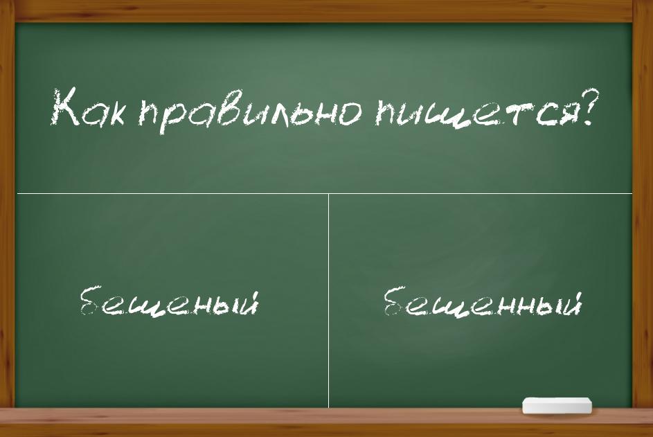 Наиболее распространенный пробел в знании русского языка - уместное использование удвоения согласных в суффиксах. Иногда по произношению крайне тяжело разобраться в конкретном случае, одну или две согласные уместно передавать в письменной речи. Как быть? Разберем норму русского правописания на простом примере. Бешеный как пишется: через одну или две Н? Как правильно пишется? Корректная письменная передача лексических единиц нередко зависит от произношения. Впрочем, во многих случаях необходимо запоминать словарные экземпляры или обращаться за толкованием к теоретическим азам. Как пишется: бешеный или бешенный? Устное выражение вызывает сомнение в правописании суффикса. На самом деле, коварная отечественная лексика не исключает возможность написания двух способов, хотя на практике чаще всего используется правописание с использованием одной согласной Н. Какое правило применяется? Оба варианта написания верны. Но в каких случаях в письменной форме используется бешеный или бешенный: как правильно применить нормы русского письма? То, как правильно пишется изучаемая лексема, зависит от части речи, которой она выступает в конкретной ситуации. Словоформа может использоваться в качестве прилагательного и причастия. Если лексема - отглагольное прилагательное, в суффиксе пишется одна Н. Если в нем появляется приставка В, правильное отображение на письме образованной словоформы - взбешенный. Бешенный пишется, если речь идет о причастии. Проще запомнить этот вариант, как правильное описание человека, который бесится. Морфологические и синтаксические свойства Морфологический разбор слова поможет понять, когда как необходимо использовать какую форму написания. Бешеный - качественное прилагательное мужского рода в именительном падеже. В зависимости от контекста может выступать разными членами предложения. Бешенный - страдательное отглагольное причастие мужского рода, несовершенного вида, образованное от инфинитива - бесить. По смысловой нагрузке необходимо смотреть, каким членом пр