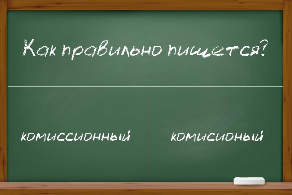 """Удвоение согласных в слове """"комиссионно"""""""