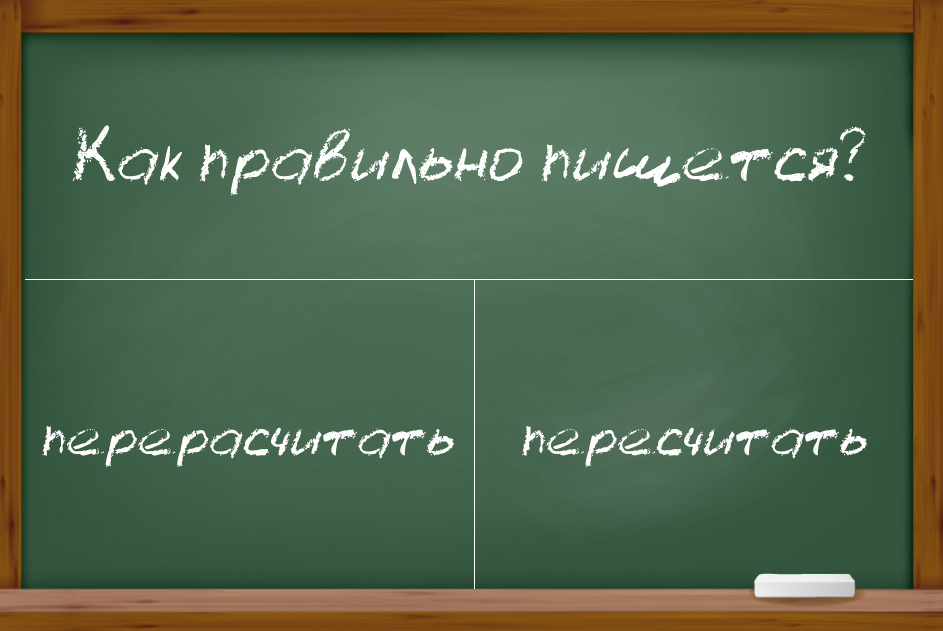 Верное написание слова перерасчитать